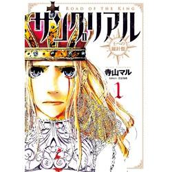 サングリアル ~王への羅針盤~(1)