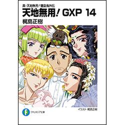 真・天地無用!魎皇鬼外伝 天地無用!GXP(14)