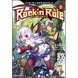 ソード・ワールド2.0 リプレイ Rock 'n Role(2) ガンズ&ウルブズ