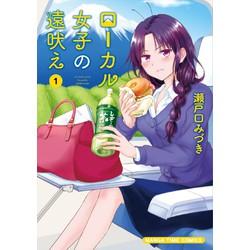 ローカル女子の遠吠え(1)