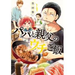 パパと親父のウチご飯(4)