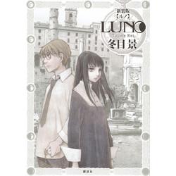 新装版 LUNO
