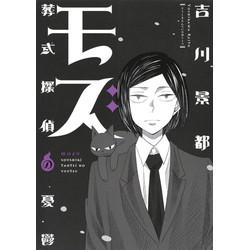 モズ(2) ~葬式探偵の憂鬱~
