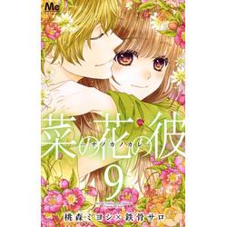 菜の花の彼 -ナノカノカレ-(9)