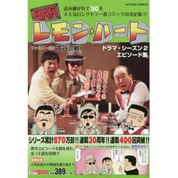 BARレモン・ハート ドラマ・シーズン2 エピソード集