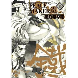 PEACE MAKER 鐵(10)
