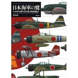 日本海軍の翼 日本海軍機塗装図集[戦闘機編]