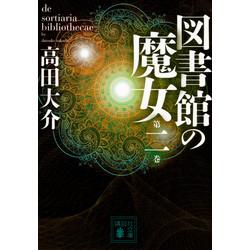 図書館の魔女(2)