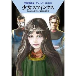 宇宙英雄ローダン(518) 少女スフィンクス