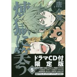煉獄に笑う(5) ドラマCD付き初回限定版