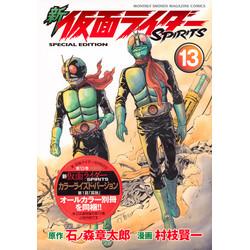 新 仮面ライダーSPIRITS(13) 特装版