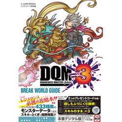 ドラゴンクエストモンスターズ ジョーカー3 N3DS版 ブレイクワールドガイド