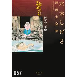 水木しげる漫画大全集 河童の三平(下)