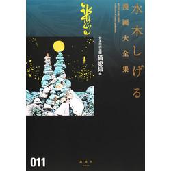 水木しげる漫画大全集 貸本漫画集(11) 猫姫様 他