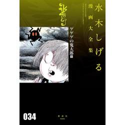 水木しげる漫画大全集 ゲゲゲの鬼太郎(6)