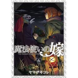 魔法使いの嫁(6) アニメDVD付き特装版