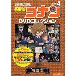 名探偵コナンDVDコレクション(4) バイウイークリーブック