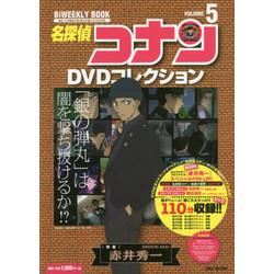 名探偵コナンDVDコレクション(5) バイウイークリーブック