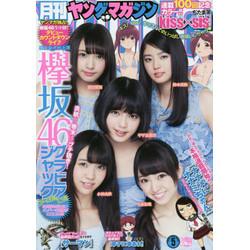 月刊ヤングマガジン 16年05月号
