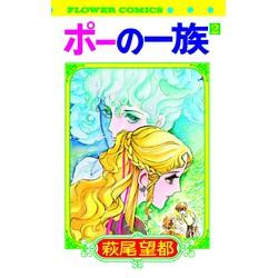 ポーの一族 復刻版(2)