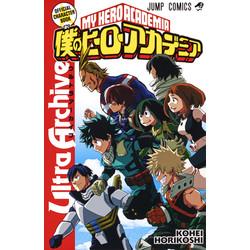 僕のヒーローアカデミア 公式キャラクターブック Ultra Archive