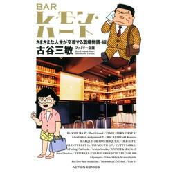 新書判 BARレモン・ハート さまざまな人生が交差する酒場物語・編