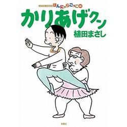 かりあげクン(58)