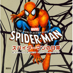 マーベル スパイダーマンの日常 THE WORLD ACCORDING TO SPIDERMAN