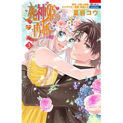死神姫の再婚 -薔薇園の時計公爵-(3)