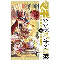 マギ シンドバッドの冒険(10) ラバーストラップ付き限定版