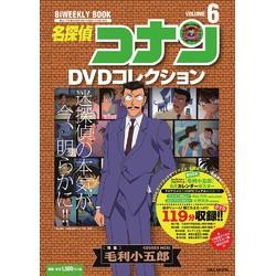名探偵コナンDVDコレクション(6) バイウイークリーブック