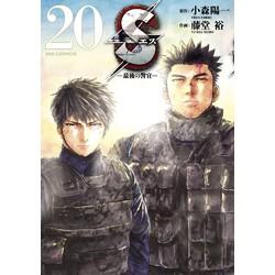 S -エス- 最後の警官(20)