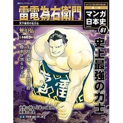 週刊マンガ日本史改訂版 全国版 61号 雷電為右衛門