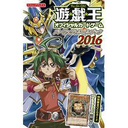 遊・戯・王OCG パーフェクトルールブック 2016