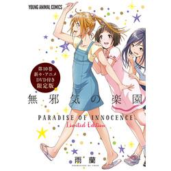 無邪気の楽園(10) アニメDVD付き限定版