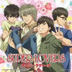 TVアニメ「SUPER LOVERS」 ED主題歌「ハピネスYOU&ME」(初回限定盤)(DVD付)/海棠零・海棠晴・海棠亜樹・海棠蒔麻