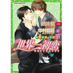 世界一初恋 ~横澤隆史の場合3~