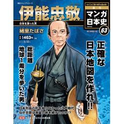 週刊マンガ日本史改訂版 全国版 63号 伊能忠敬