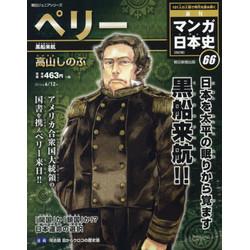週刊マンガ日本史改訂版 全国版 66号 ペリー
