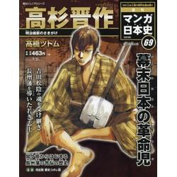 週刊マンガ日本史改訂版 全国版 69号 高杉晋作