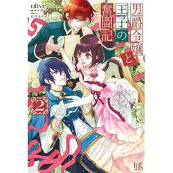 男爵令嬢と王子の奮闘記(2)