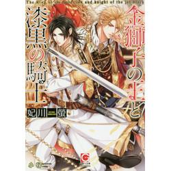金獅子の王と漆黒の騎士