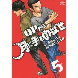 QP トム&ジェリー外伝 月に手をのばせ(5)