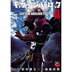 キャプテンハーロック 次元航海(4)