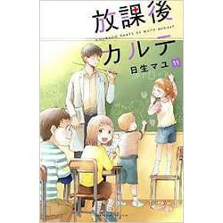 放課後カルテ(11)