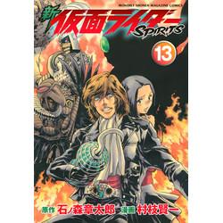 新 仮面ライダーSPIRITS(13)