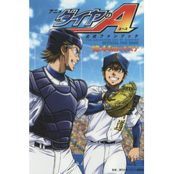 アニメ「ダイヤのA」公式ファンブック 18.44mのキズナ