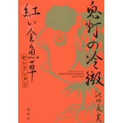 鬼灯の冷徹 紅い金魚草セレクション