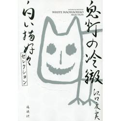 鬼灯の冷徹 白い猫好好セレクション