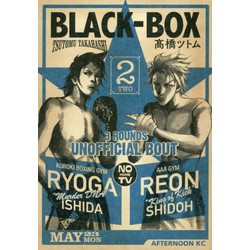 BLACK-BOX(2)